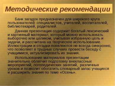 Методические рекомендации Банк загадок предназначен для широкого круга пользо...