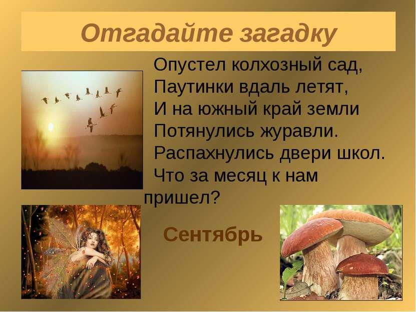 Отгадайте загадку Опустел колхозный сад, Паутинки вдаль летят, И на южный кра...