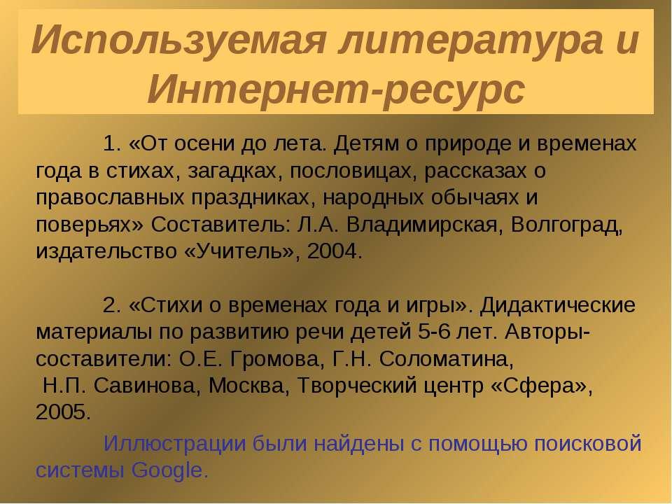 Используемая литература и Интернет-ресурс 1. «От осени до лета. Детям о приро...
