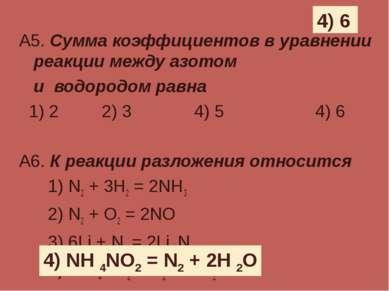 А5. Сумма коэффициентов в уравнении реакции между азотом и водородом равна 1)...