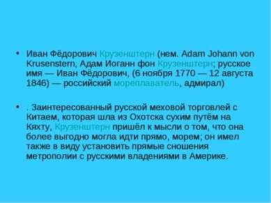 Иван Фёдорович Крузенштерн (нем. Adam Johann von Krusenstern, Адам Иоганн фон...