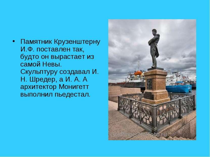 Памятник Крузенштерну И.Ф. поставлен так, будто он вырастает из самой Невы. С...