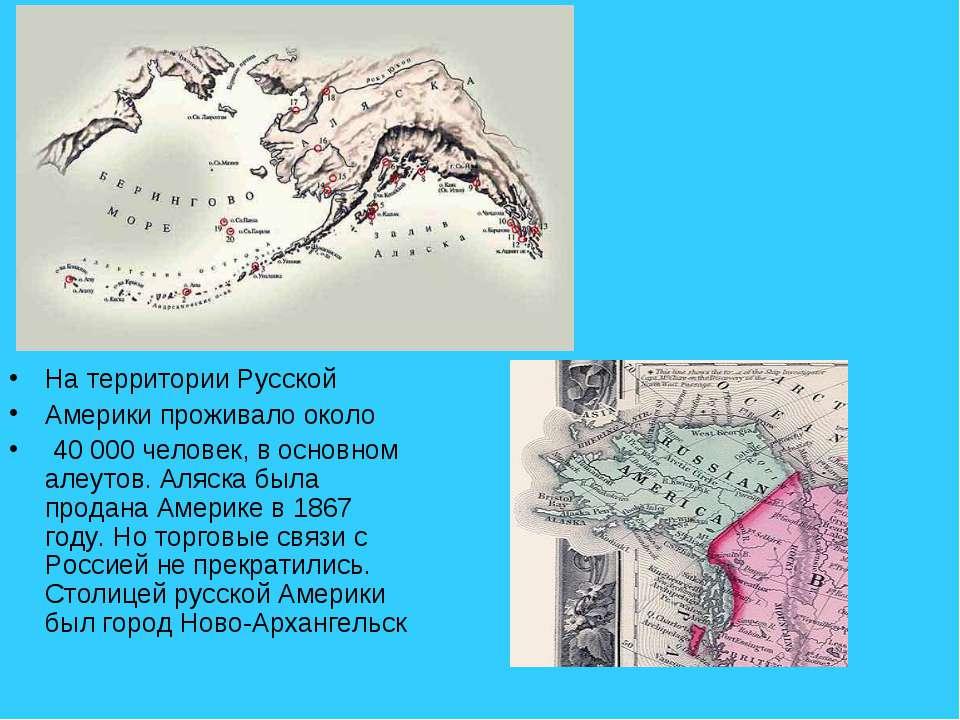 На территории Русской Америки проживало около 40 000 человек, в основном алеу...
