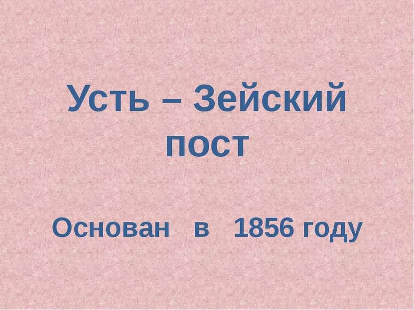 Усть – Зейский пост Основан в 1856 году