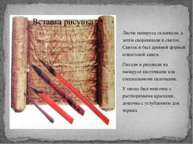 Листы папируса склеивали, а затем сворачивали в свиток. Свиток и был древней ...