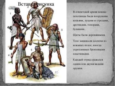 В египетской армии воины-пехотинцы были вооружены копьями, луками и стрелами,...