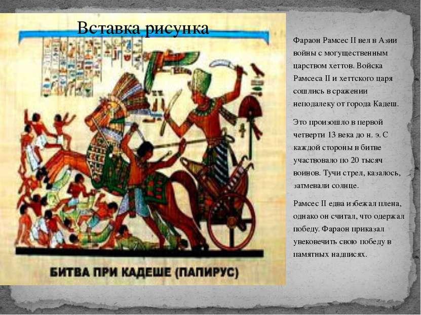 Фараон Рамсес II вел в Азии войны с могущественным царством хеттов. Войска Ра...