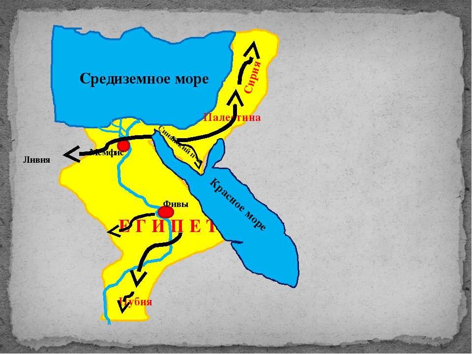 Е Г И П Е Т Средиземное море Красное море Фивы Мемфис Синайский п-ов Палестин...