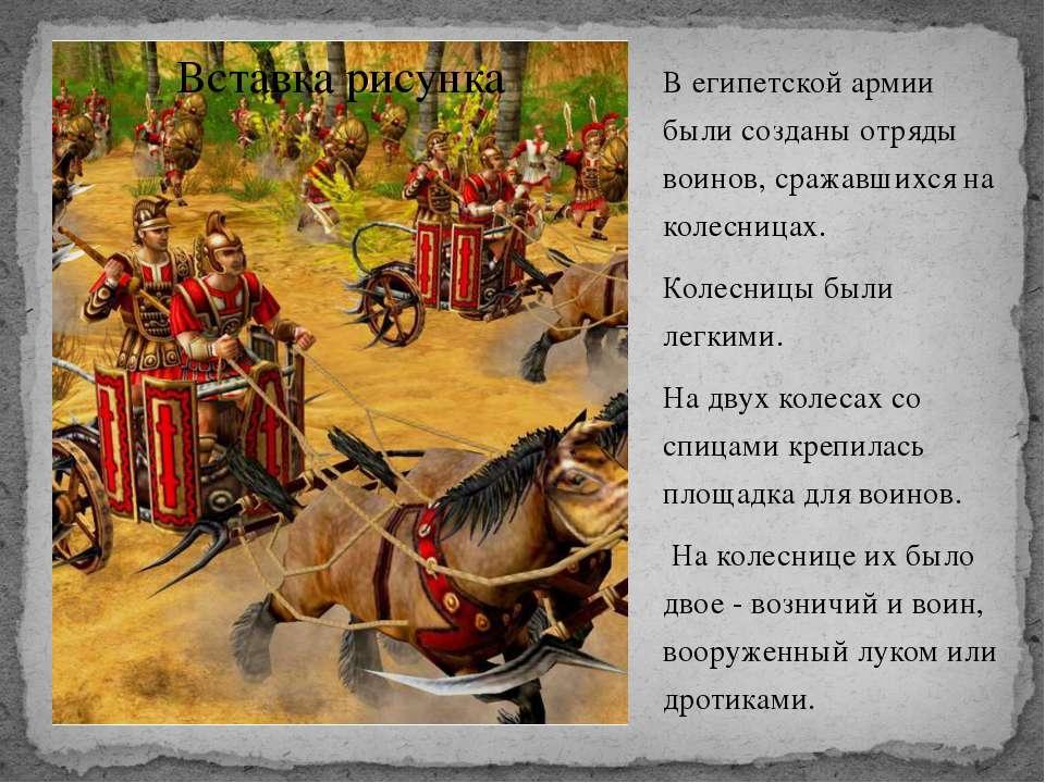 В египетской армии были созданы отряды воинов, сражавшихся на колесницах. Кол...