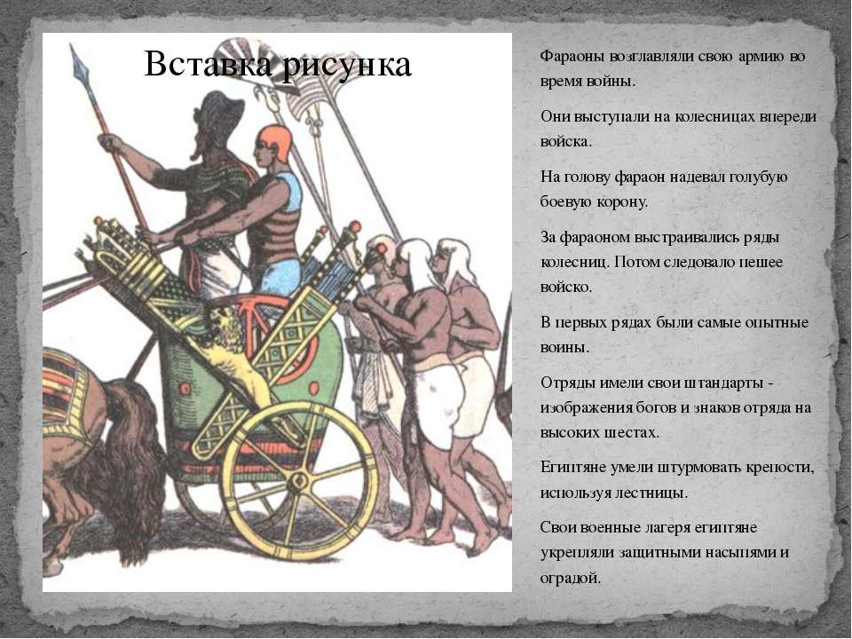Фараоны возглавляли свою армию во время войны. Они выступали на колесницах вп...