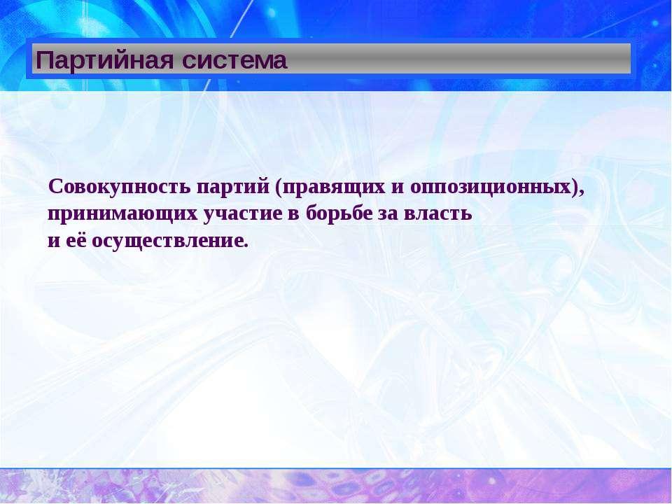Партийная система Совокупность партий (правящих и оппозиционных), принимающих...