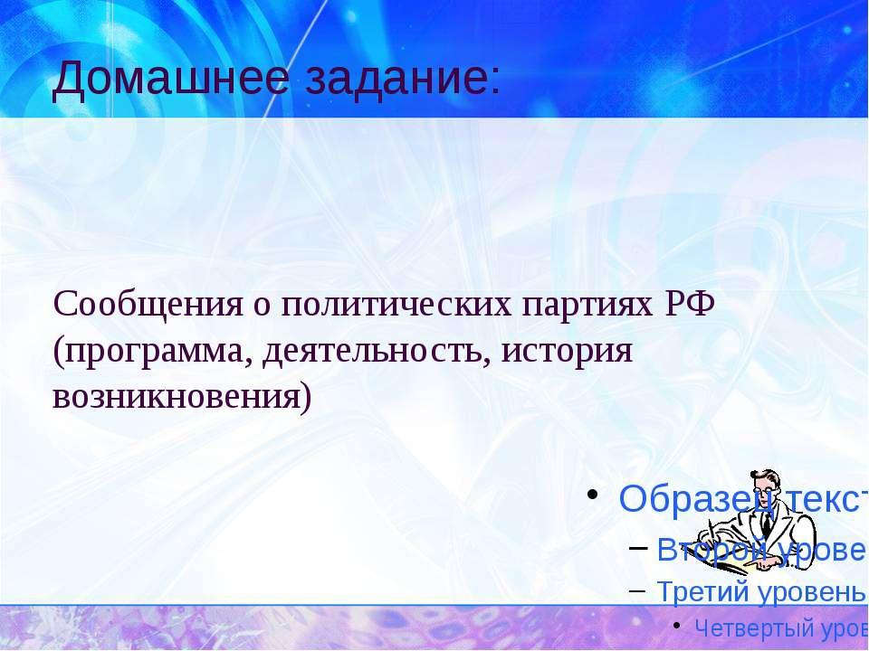 Домашнее задание: Сообщения о политических партиях РФ (программа, деятельност...