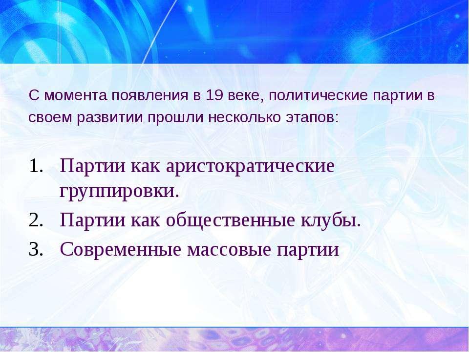 С момента появления в 19 веке, политические партии в своем развитии прошли не...