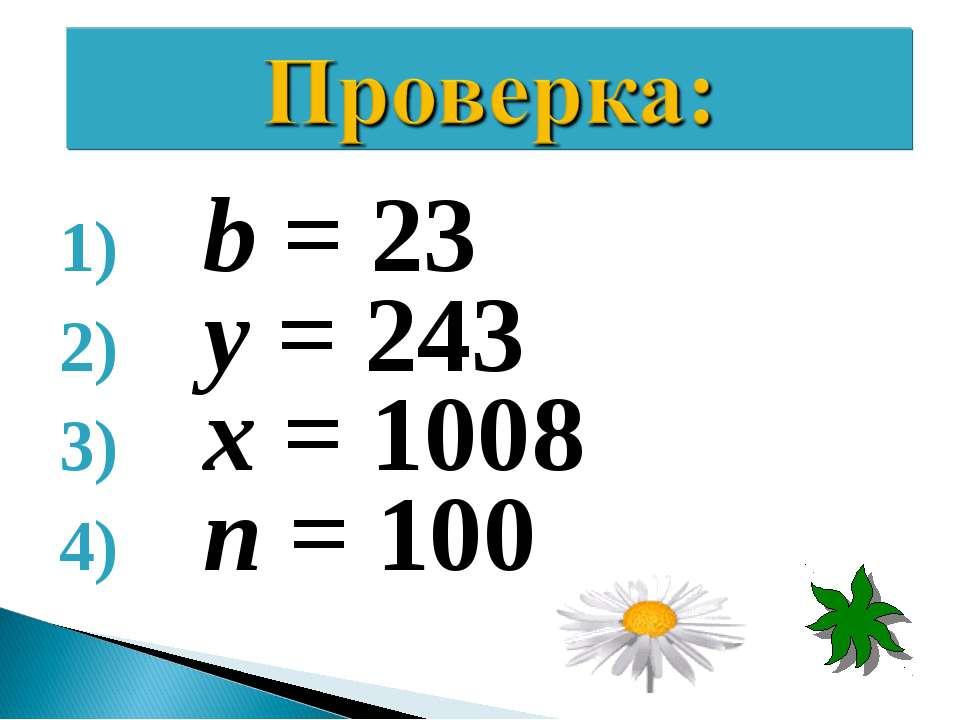 b = 23 b = 23 y = 243 x = 1008 n = 100