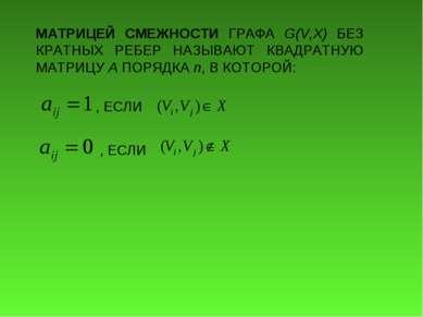 МАТРИЦЕЙ СМЕЖНОСТИ ГРАФА G(V,X) БЕЗ КРАТНЫХ РЕБЕР НАЗЫВАЮТ КВАДРАТНУЮ МАТРИЦУ...