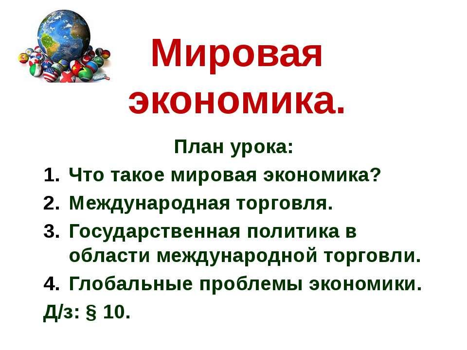 Мировая экономика. План урока: Что такое мировая экономика? Международная тор...