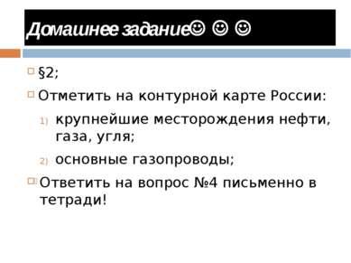 Домашнее задание §2; Отметить на контурной карте России: крупнейшие месторожд...