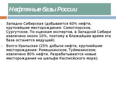 Нефтяные базы России Западно-Сибирская (добывается 60% нефти, крупнейшие мест...