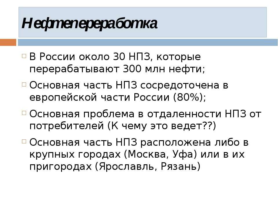 Нефтепереработка В России около 30 НПЗ, которые перерабатывают 300 млн нефти;...