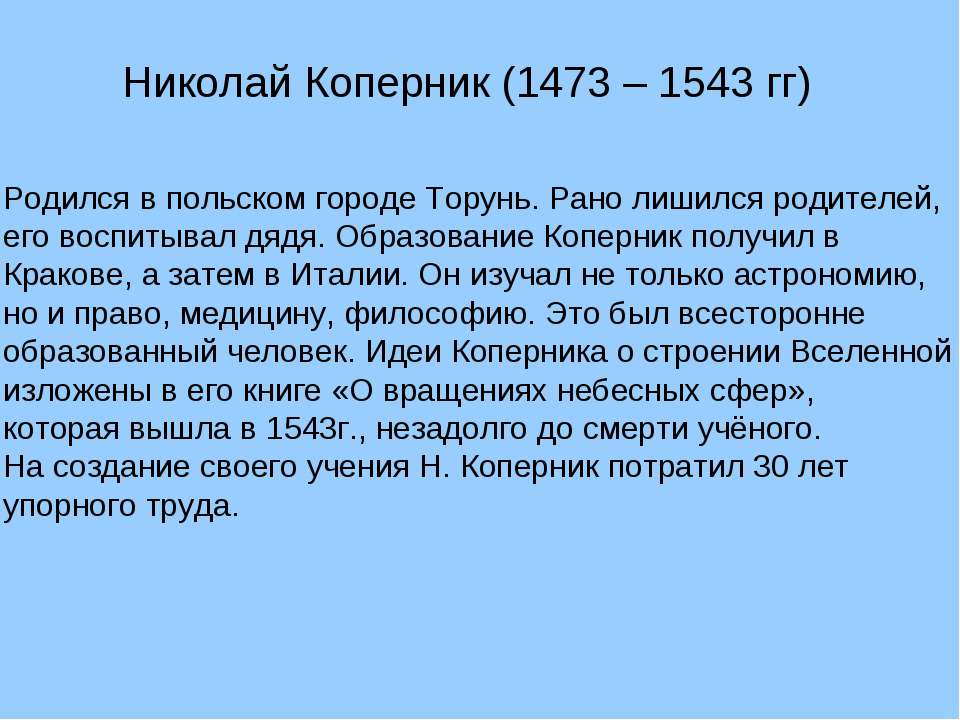 Николай Коперник (1473 – 1543 гг) Родился в польском городе Торунь. Рано лиши...