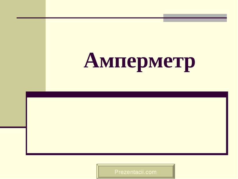 Амперметр Prezentacii.com