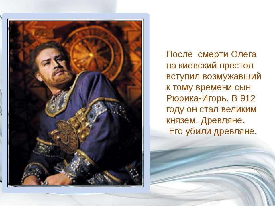 После смерти Олега на киевский престол вступил возмужавший к тому времени сын...
