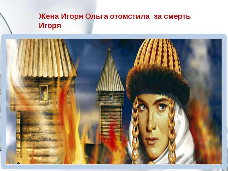 Жена Игоря Ольга отомстила за смерть Игоря