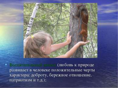 Воспитательный аспект (любовь к природе развивает в человеке положительные че...