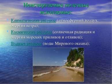 Неисчерпаемые полезные ископаемые: Климатические ресурсы (атмосферный воздух,...