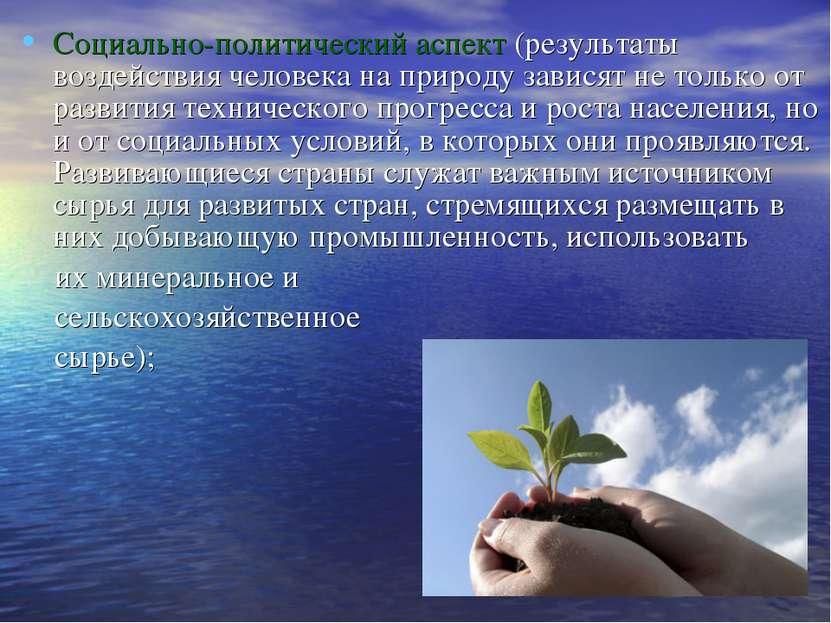 Социально-политический аспект (результаты воздействия человека на природу зав...