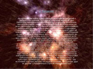 1. Введение На протяжении веков единственным источником сведений о звёздах и ...
