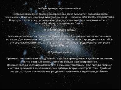 ж) Пульсирующие переменные звёзды Некоторые из наиболее правильных переменных...