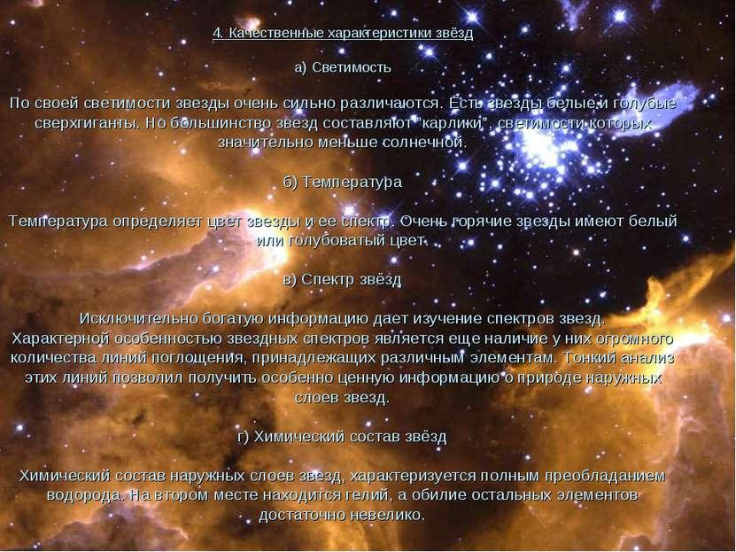 4. Качественные характеристики звёзд а) Светимость По своей светимости звезды...