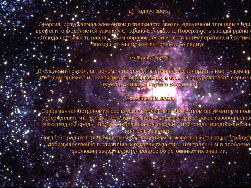 д) Радиус звёзд Энергия, испускаемая элементом поверхности звезды единичной п...