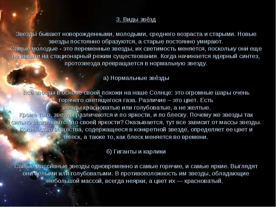 3. Виды звёзд Звезды бывают новорожденными, молодыми, среднего возраста и ста...