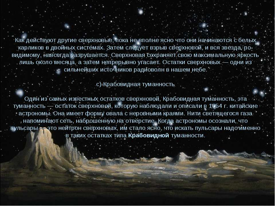 Как действуют другие сверхновые, пока не вполне ясно что они начинаются с бел...