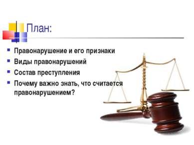План: Правонарушение и его признаки Виды правонарушений Состав преступления П...