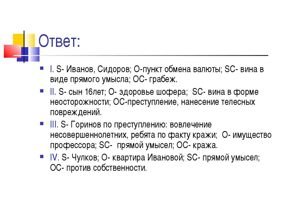Ответ: I. S- Иванов, Сидоров; O-пункт обмена валюты; SC- вина в виде прямого ...