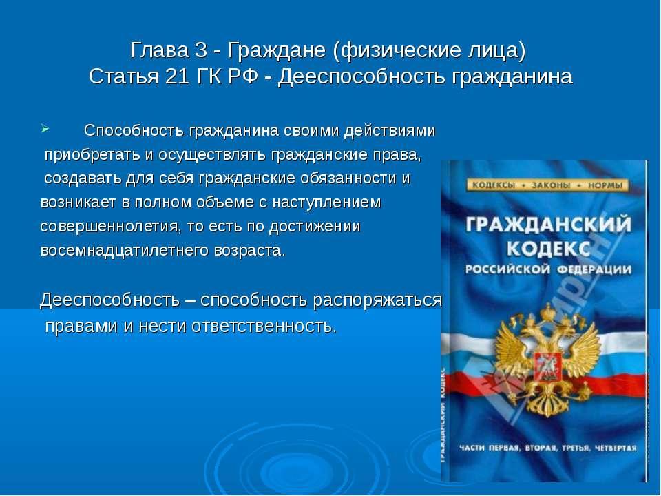 Глава 3 - Граждане (физические лица) Статья 21 ГК РФ - Дееспособность граждан...