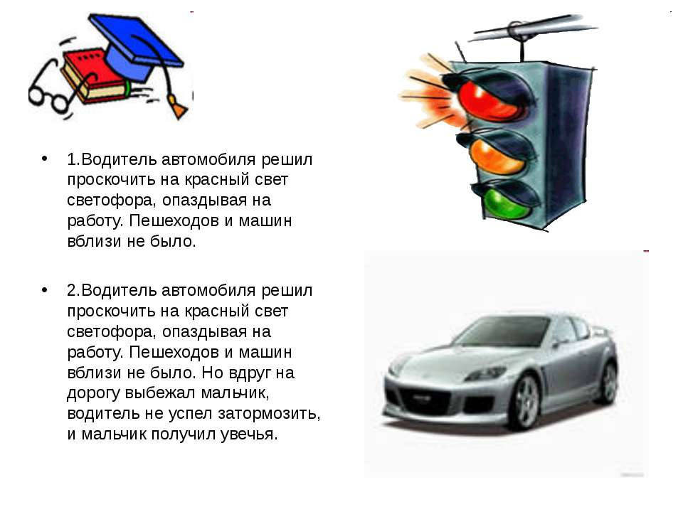 1.Водитель автомобиля решил проскочить на красный свет светофора, опаздывая н...