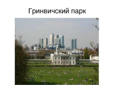 Гринвичский парк