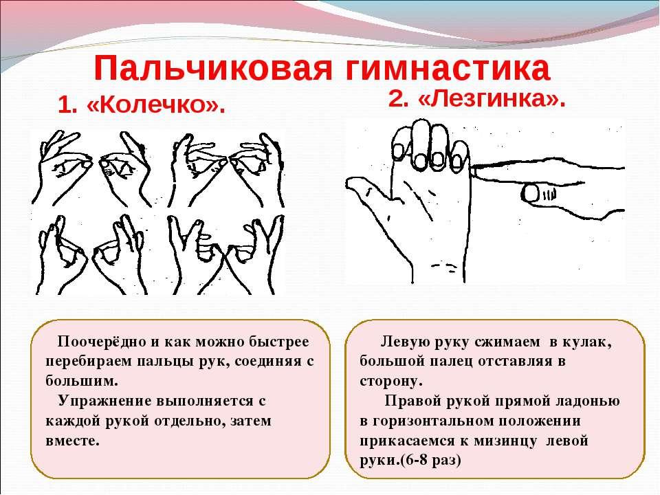 1. «Колечко». 2. «Лезгинка». Пальчиковая гимнастика Поочерёдно и как можно бы...