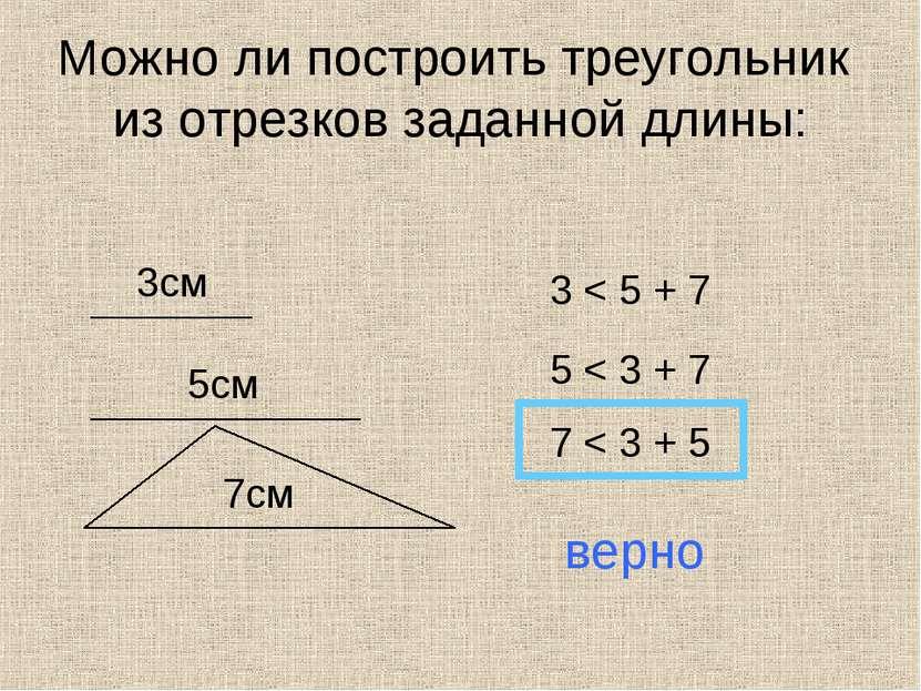 Можно ли построить треугольник из отрезков заданной длины: 3см 5см 7см 3 < 5 ...