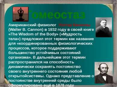 Американский физиолог Уолтер Кенноны (Walter B. Cannon) в 1932 году в своей к...