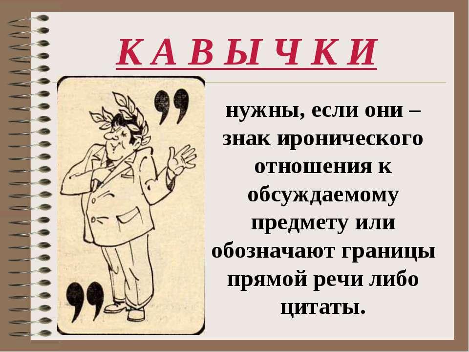 К А В Ы Ч К И нужны, если они – знак иронического отношения к обсуждаемому пр...