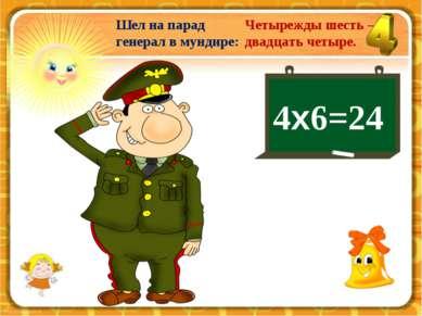 Шел на парад генерал в мундире: Четырежды шесть – двадцать четыре. 4х6=24