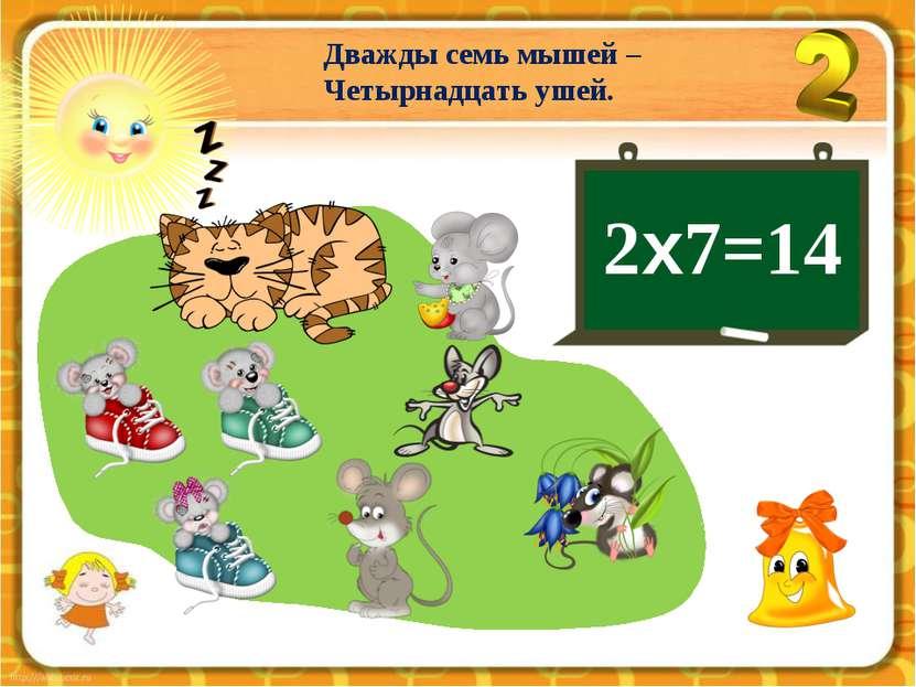 Дважды семь мышей – Четырнадцать ушей. 2х7=14