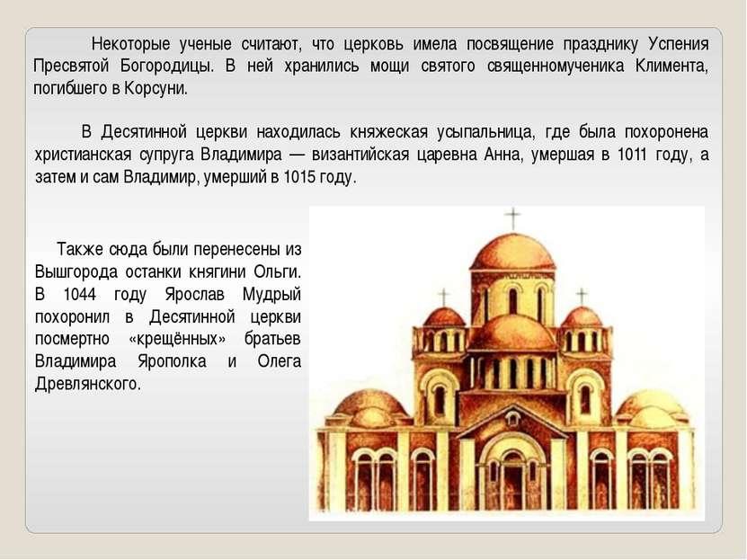 Некоторые ученые считают, что церковь имела посвящение празднику Успения Прес...