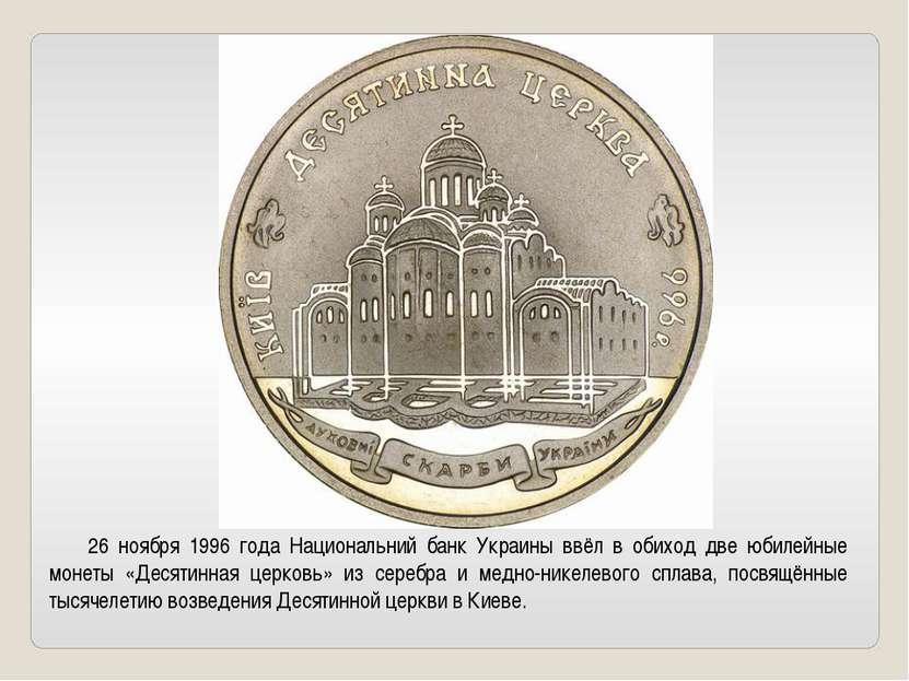 26 ноября 1996 года Национальний банк Украины ввёл в обиход две юбилейные мон...