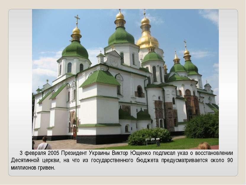 3 февраля 2005 Президент Украины Виктор Ющенко подписал указ о восстановлении...